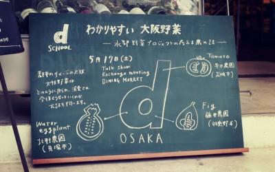 2014.5.17 D&D DINING MARKET & わかりやすい大阪野菜 in osaka