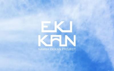 なんば EKIKAN プロジェクト メイキングムービー